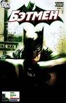 Бэтмен №650