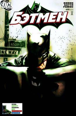 Серия комиксов Бэтмен №650