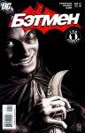 Бэтмен №652