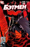 Бэтмен №655