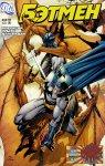 Бэтмен №656