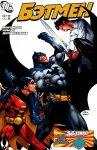 Бэтмен №657