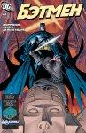 Бэтмен №658