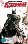 Бэтмен №661