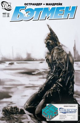 Серия комиксов Бэтмен №662