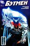 Бэтмен №665