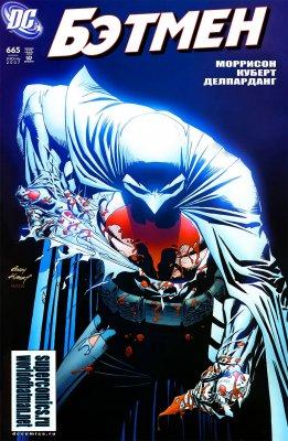 Серия комиксов Бэтмен №665