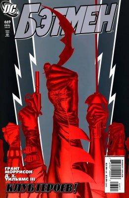 Серия комиксов Бэтмен №669
