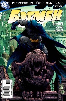 Серия комиксов Бэтмен №670