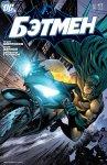 Batman #672