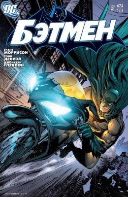 Серия комиксов Бэтмен №672