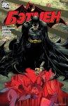 Бэтмен №673