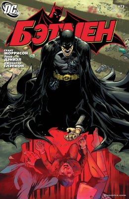 Серия комиксов Бэтмен №673