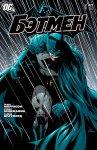Бэтмен №675