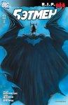 Бэтмен №676