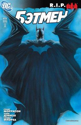 Серия комиксов Бэтмен №676