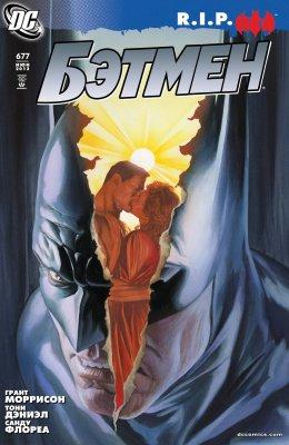 Серия комиксов Бэтмен №677