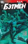 Бэтмен №680