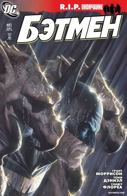 Серия комиксов Бэтмен №681