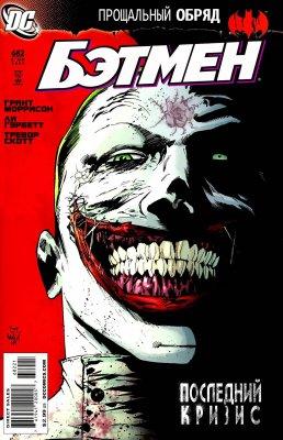 Серия комиксов Бэтмен №682