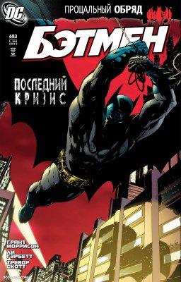 Серия комиксов Бэтмен №683