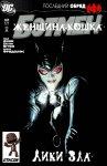 Бэтмен №685