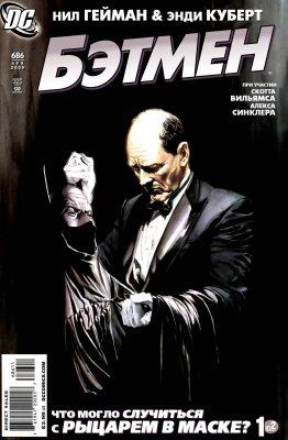 Серия комиксов Бэтмен №686