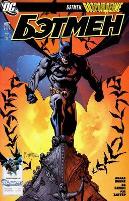 Серия комиксов Бэтмен №687