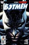 Бэтмен №688