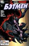 Бэтмен №690