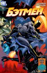 Batman #692