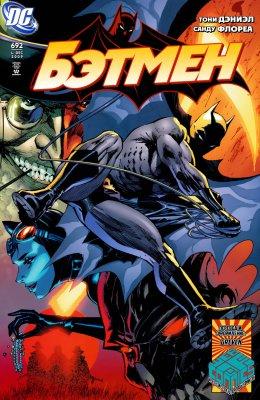 Серия комиксов Бэтмен №692