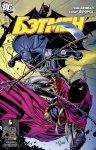 Бэтмен №695