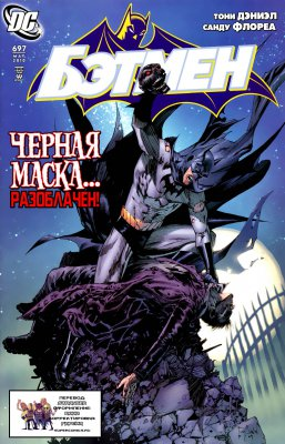 Серия комиксов Бэтмен №697