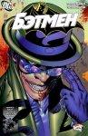 Бэтмен №698