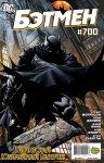 Бэтмен №700