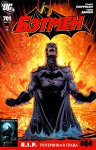 Бэтмен №701