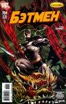 Бэтмен №704