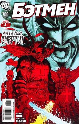 Серия комиксов Бэтмен №708