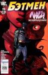 Бэтмен №710