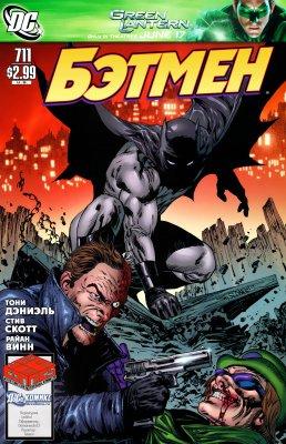 Серия комиксов Бэтмен №711