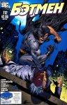 Бэтмен №712