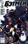 Бэтмен №713