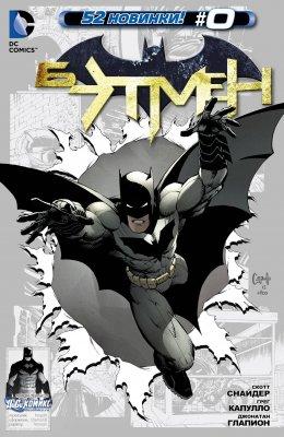 Серия комиксов Бэтмен