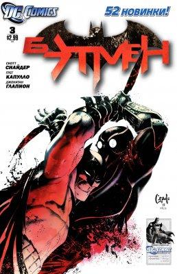 Серия комиксов Бэтмен №3