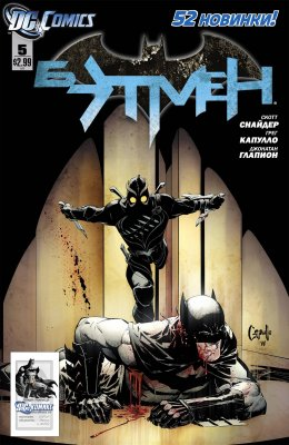 Серия комиксов Бэтмен №5