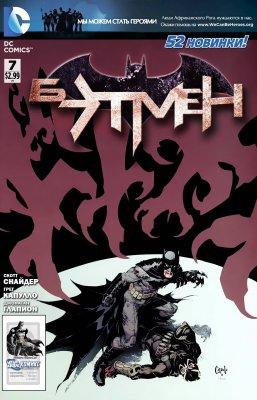 Серия комиксов Бэтмен №7