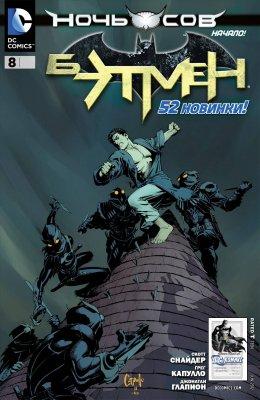 Серия комиксов Бэтмен №8