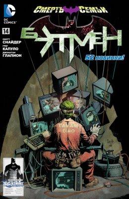 Серия комиксов Бэтмен №14