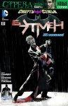 Обложка комикса Бэтмен №17